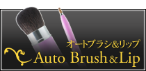 Auto Brush & Lip