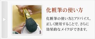 化粧筆の使い方