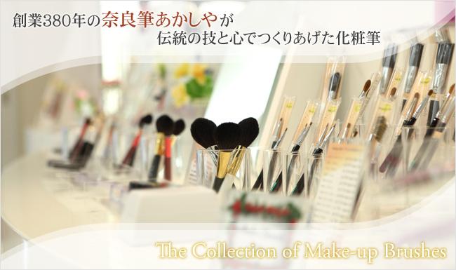 創業380年の奈良筆あかしやが伝統の技と心でつくりあげた化粧筆